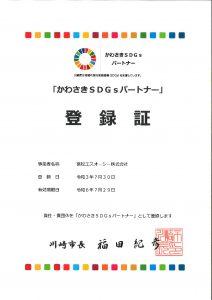 kawasaki SDGsのサムネイル